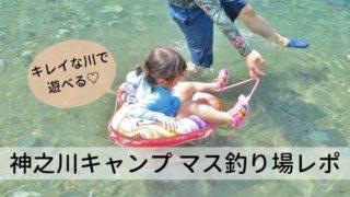 日帰りで川遊びができる神之川キャンプ場