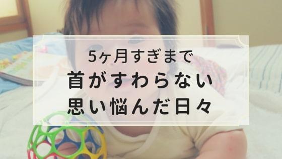 生後5ヶ月まで首がすわらなかった娘 現在 元気な5歳です るん