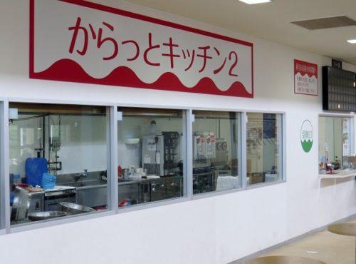八景島シーパラダイス「うみファーム」で釣った魚を調理してもらう「からっとキッチン」