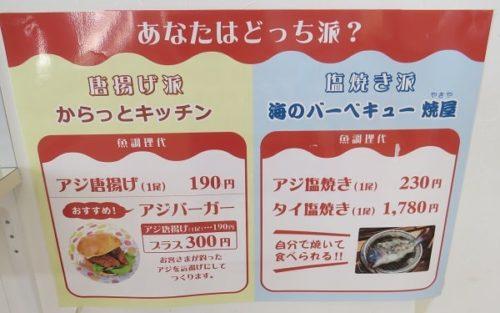 八景島シーパラダイス「からっとキッチン」の調理メニュー