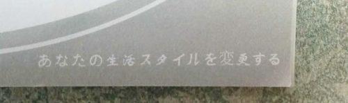 安いEMSパッドの日本語説明書にあった不自然な日本語表記