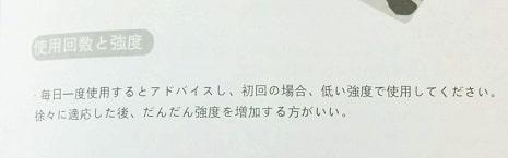 格安EMSパッドの説明書にある不自然な日本語表記