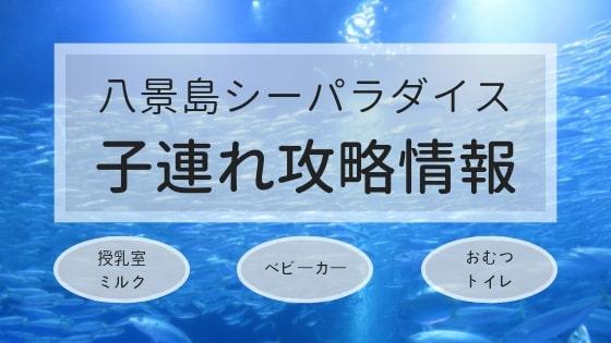 チケット 八景島 シー パラダイス