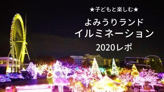 よみうりランドのイルミネーション ジュエルミネーション2020イベント詳細 まとめレポートアイキャッチ