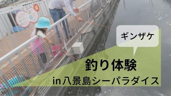八景島シーパラダイス「うみファーム」でギンザケ釣り体験レポート