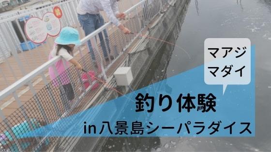 八景島シーパラダイス「うみファーム」でマアジとマダイの釣り体験レポート