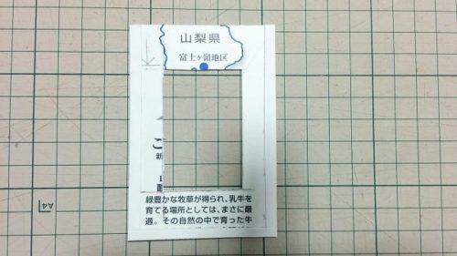 ハンドメイドカードケース・パスケースの簡単な作り方(台紙を作る)