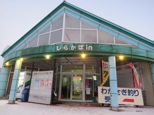 ワカサギ釣りの受付をする白樺湖フィッシングセンターの建物