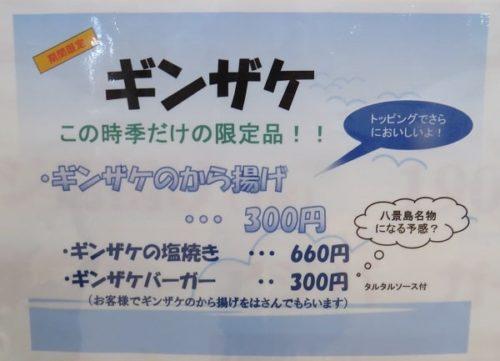 八景島シーパラダイス「うみファーム」で釣り上げたギンザケを調理するからっとキッチンのメニュー