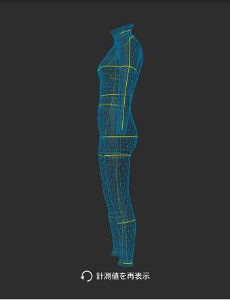 ZOZOスーツで計測した体の3Dモデルを横から見たところ