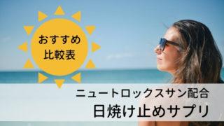 ニュートロックスサン配合の日焼け止めサプリ比較