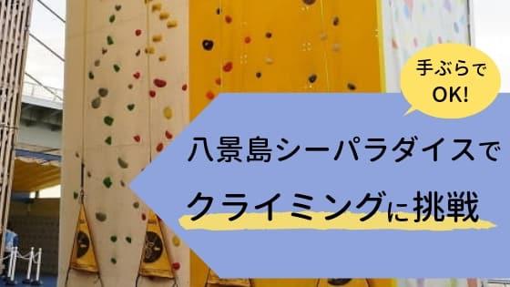 八景島シーパラダイスでクライミングに挑戦レポート