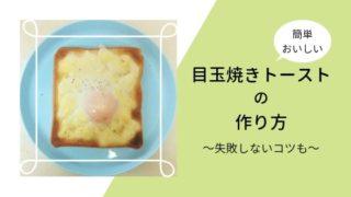簡単でおいしい目玉焼きトーストの作り方、失敗しないコツも
