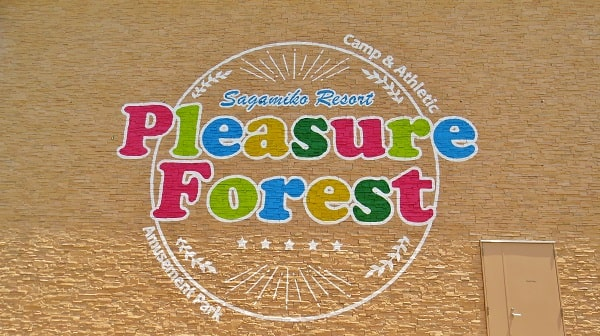 相模湖プレジャーフォレストのカラフルな壁面ロゴ