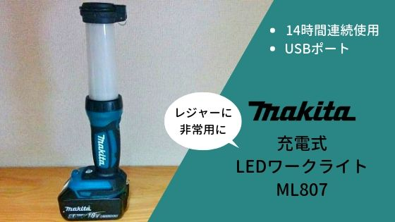 レジャーに防災用品におすすめ、マキタの充電式LEDワークライトML807