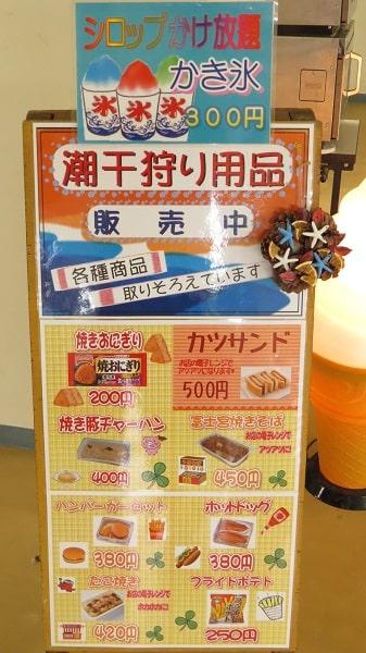 横浜「海の公園」管理センター2階にある売店の看板