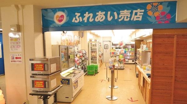 横浜「海の公園」管理センター2階にある売店