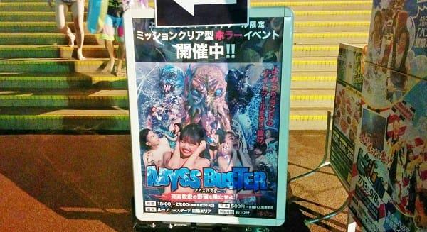 よみうりランドナイトプール「アビスバスター」のポスター
