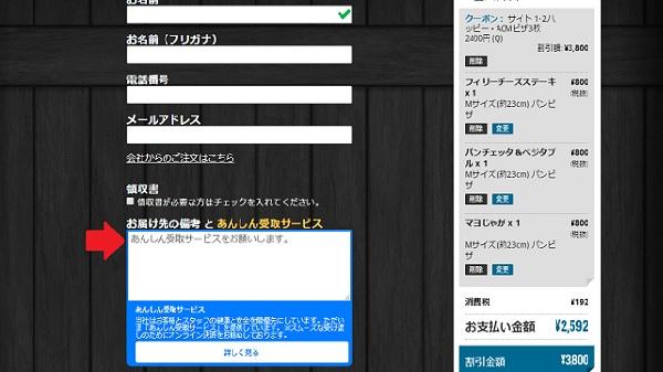 ドミノピザの注文画面、あんしん受取サービスの申し込み方