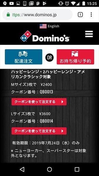 ドミノピザ水曜クーポン選択画面