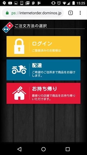 ピザハット購入方法の選択画面