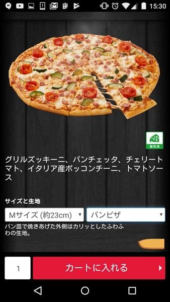 ドミノピザ注文画面