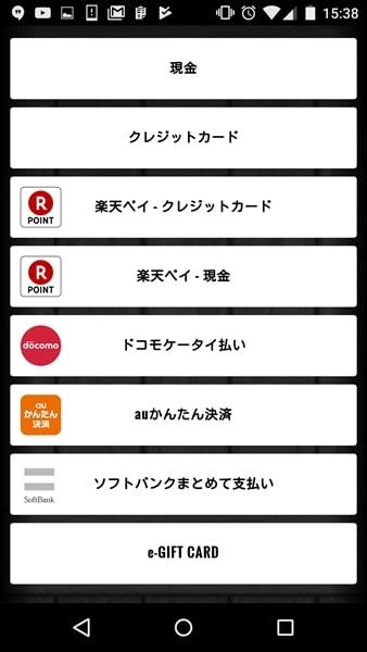 ドミノピザの支払い方法選択画面