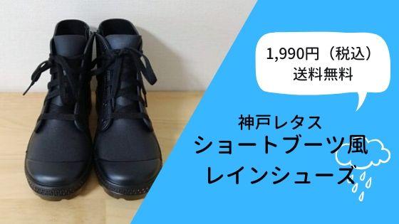 神戸レタスのショートブーツ風レインシューズ「ミドルレインブーツ」のレビューアイキャッチ
