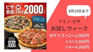 ドミノ・ピザのお試しウィーク詳細情報アイキャッチ
