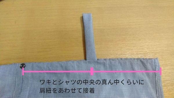 ワイシャツからリメイクワンピースの作り方(本体と肩紐をつける位置)