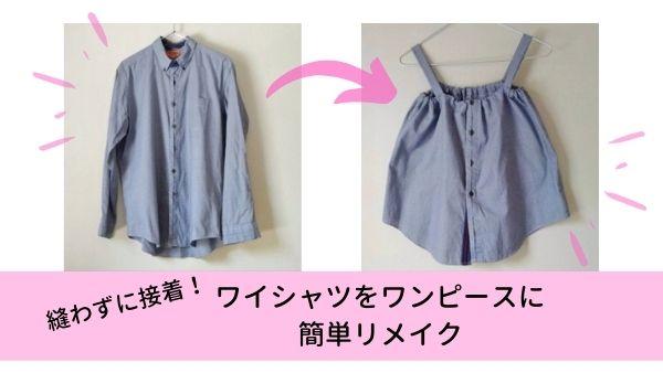 ワイシャツからリメイクワンピースの作り方