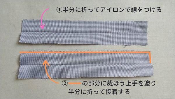 ワイシャツからリメイクワンピースの作り方(肩紐1)