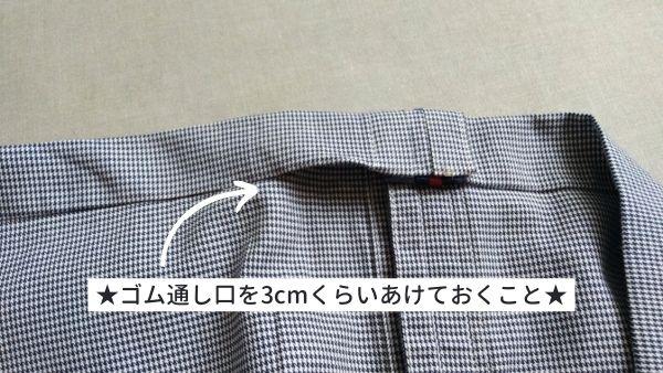 ワイシャツからリメイクワンピースの作り方(ワンピース本体3)
