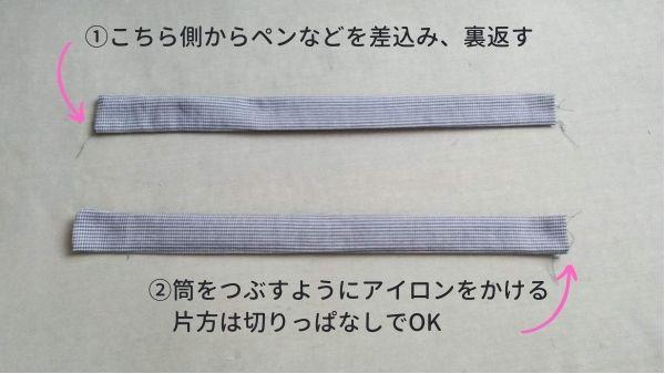 ワイシャツからリメイクワンピースの作り方(肩紐2)