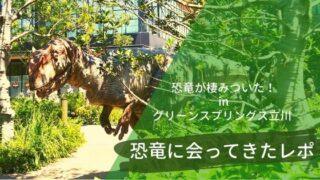 立川に恐竜が棲みついた!inグリーンスプリングス立川 詳細レポアイキャッチ