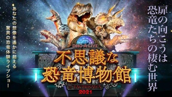 不思議な恐竜博物館inTACHIKAWA ポスターイメージ