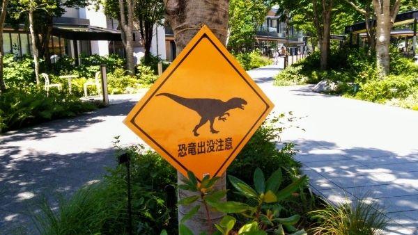 恐竜注意の看板(立川に恐竜が棲みついた!)